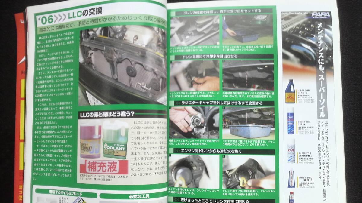 ☆ ☆ オートメカニック 燃費UP『こうすれば!』 10年位前の雑誌 管理番52B ☆_画像9