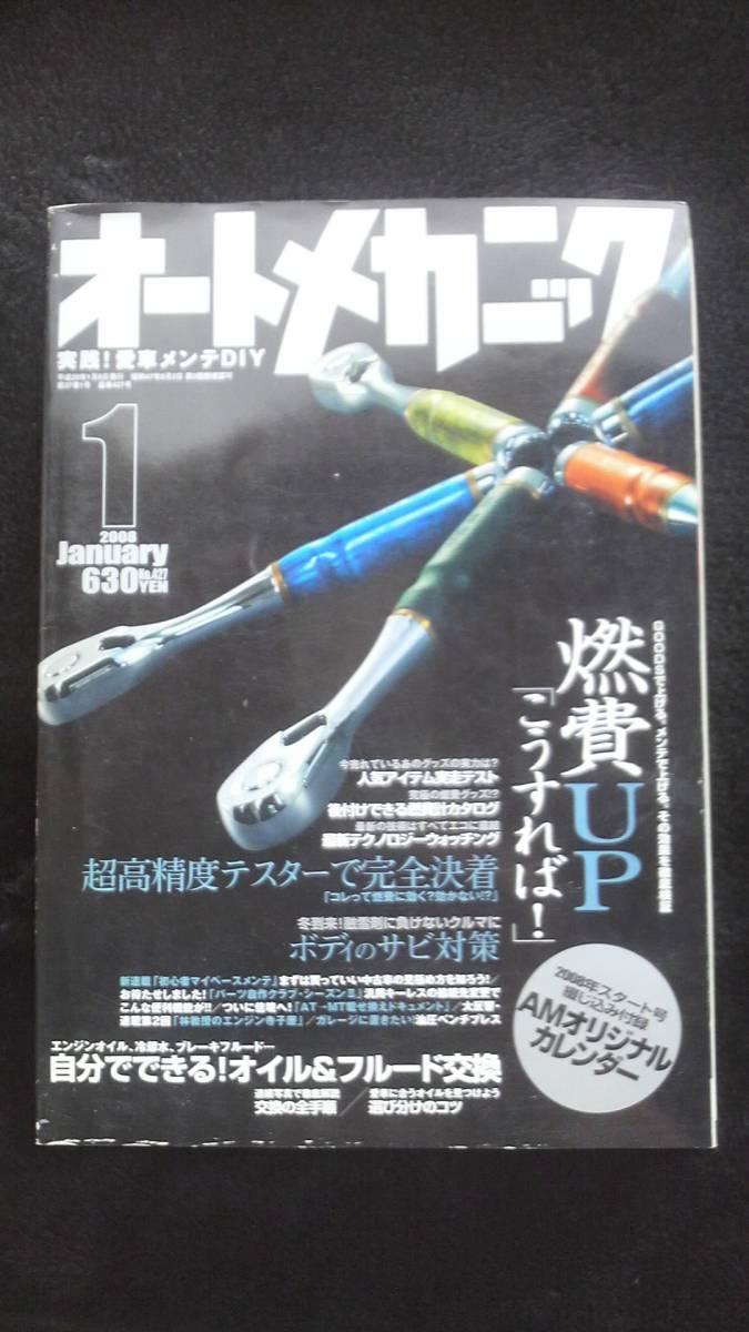 ☆ ☆ オートメカニック 燃費UP『こうすれば!』 10年位前の雑誌 管理番52B ☆_画像1