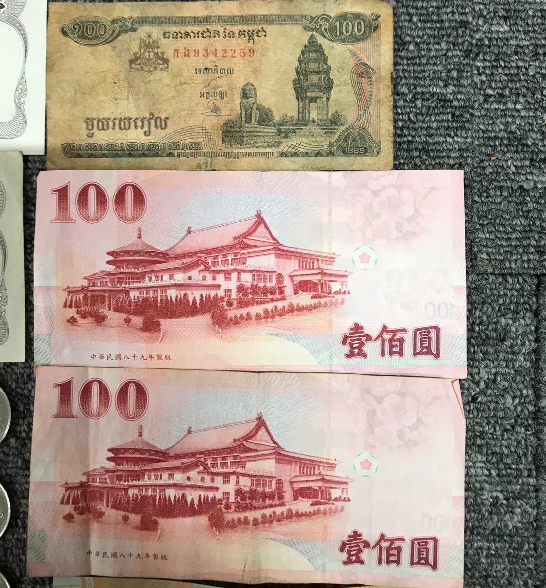 1円 ~ 外国の硬貨 紙幣 まとめて 中国 ニュージーランド アメリカ 他 紙幣7枚 硬貨81枚 宅急便コンパクト発送予定_画像3