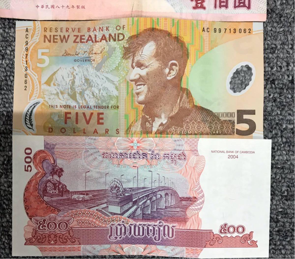 1円 ~ 外国の硬貨 紙幣 まとめて 中国 ニュージーランド アメリカ 他 紙幣7枚 硬貨81枚 宅急便コンパクト発送予定_画像2