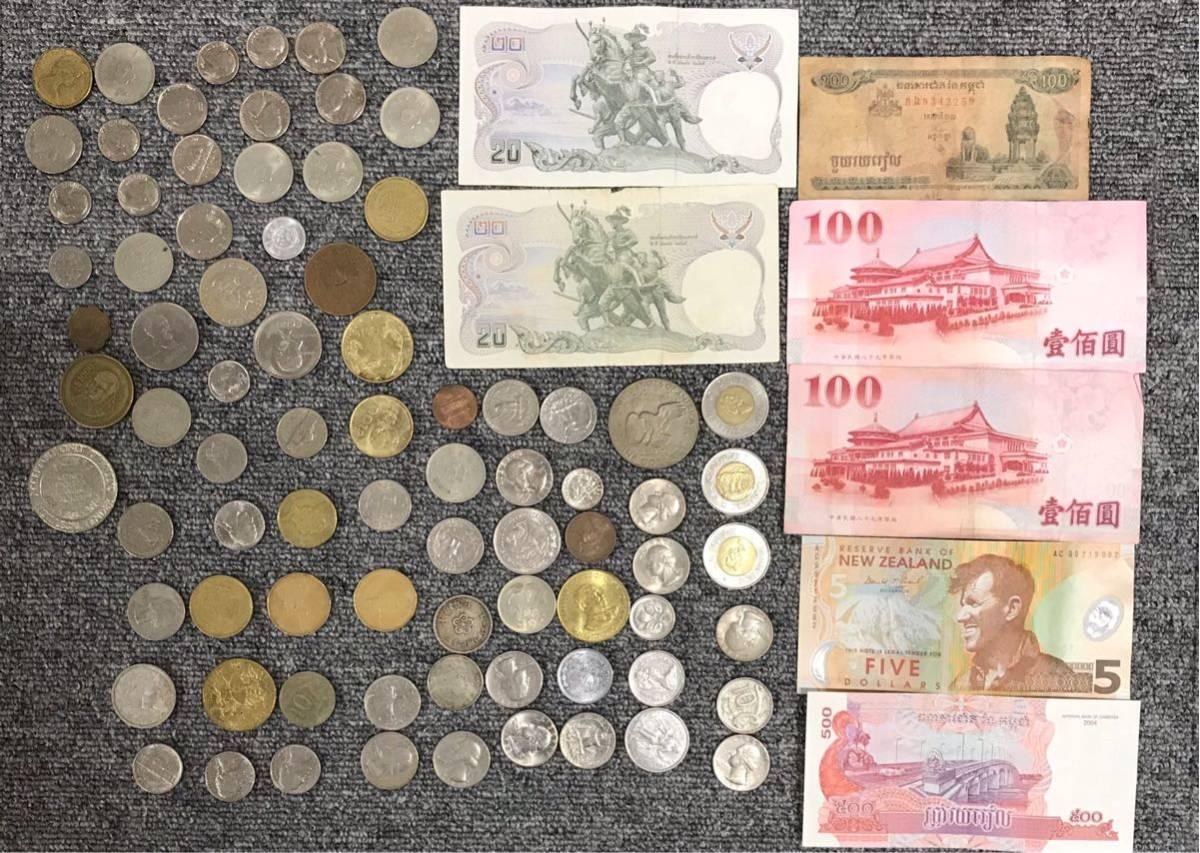 1円 ~ 外国の硬貨 紙幣 まとめて 中国 ニュージーランド アメリカ 他 紙幣7枚 硬貨81枚 宅急便コンパクト発送予定