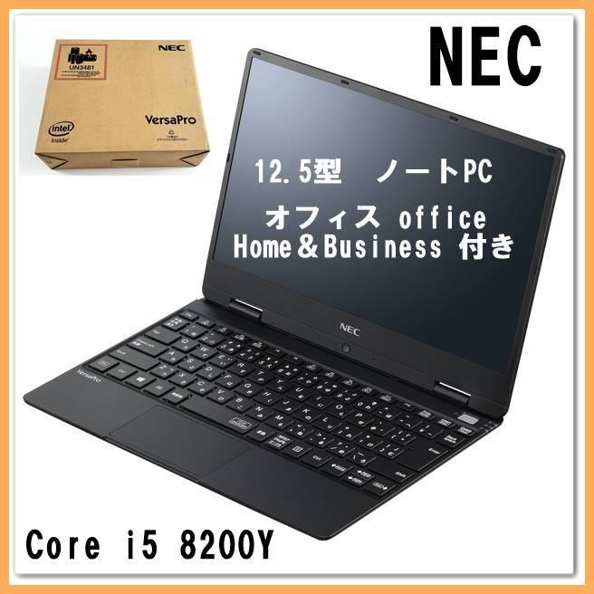 【1円スタート!】未使用品 office付 NEC ノートPC PC-VKT13HG76454 Core i5-8200Y 12.5型 SSD 256GB ミニ パソコン タブレット サイズ