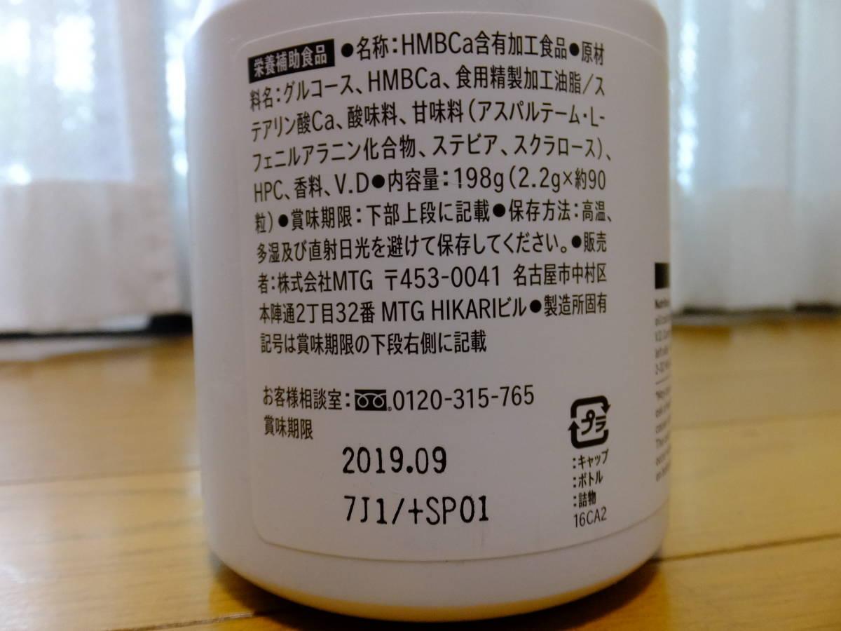 送料無料 MTG筋肉のために 生まれたサプリSIXPADシックスパッド HMB Supplement 90粒【未開封】_画像3