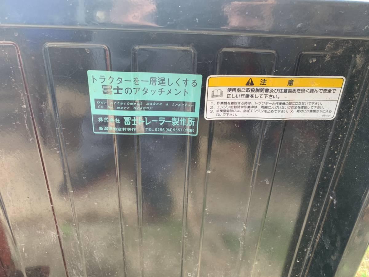 ★☆ 富士トレーラー製作所 富士整地キャリア DC15 トラクター用 パーツ 中古 ☆★_画像5