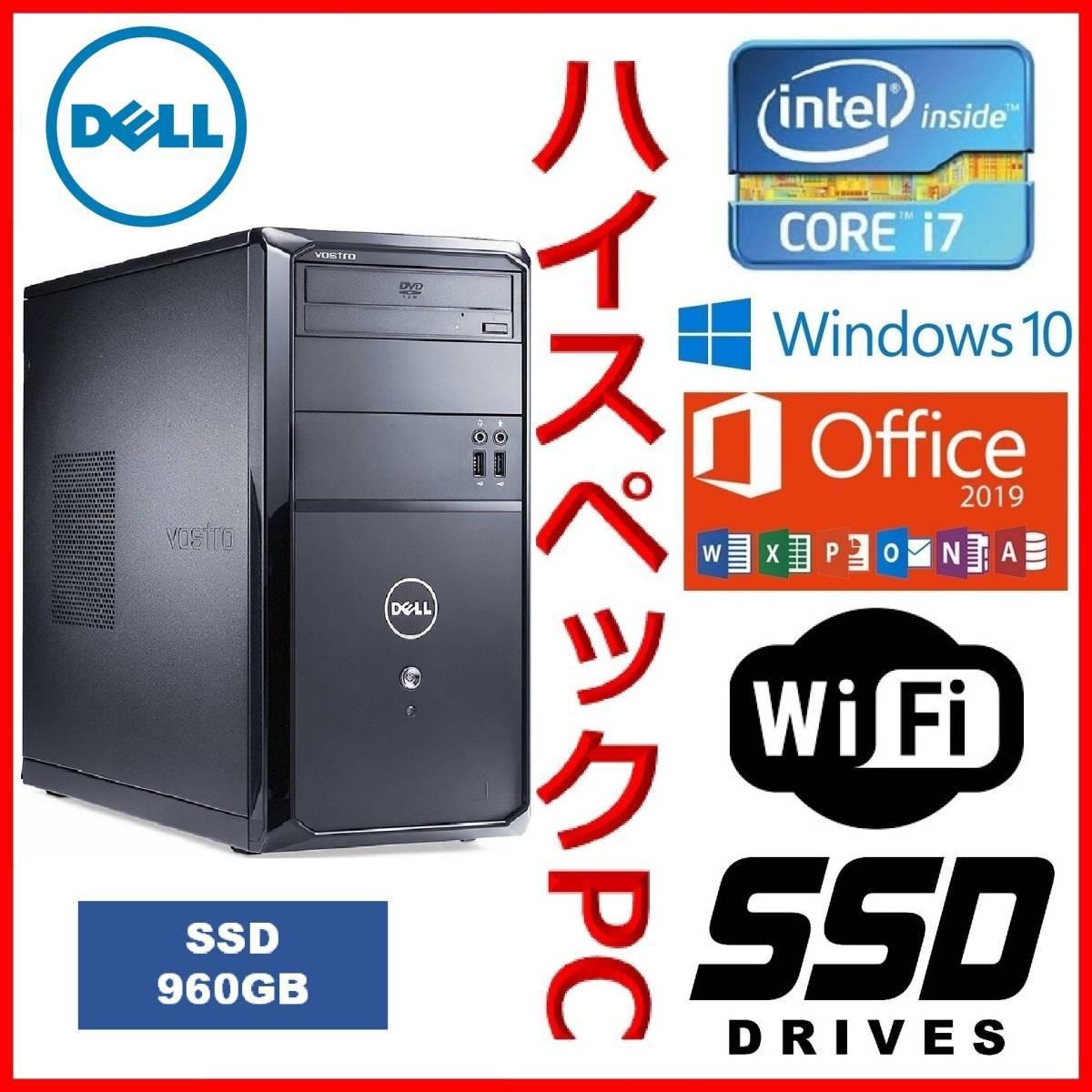 ●超高速究極PC●新品SSD960GB●メモリ16GB●Core i7 3.8GHzx8●無線LAN(Wi-Fi)●2画面●