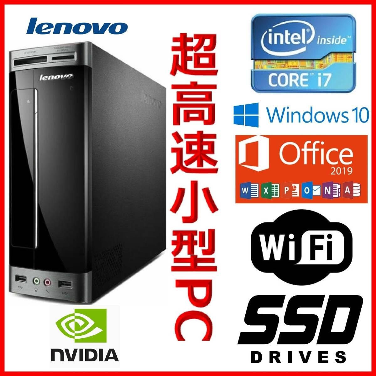 ●超高速小型PC●Intel Core i7搭載●新品SSD240GB●メモリ8GB●NVIDIAグラボ●無線LAN(W
