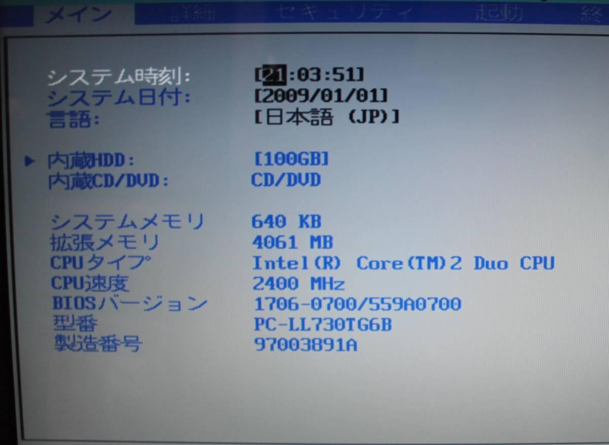 NEC LaVie LL730/T PC-LL730TG6B Core 2 Duo 2.40GHz 4GB 100GB 15.6インチ Vistaモデル ジャンク_画像2