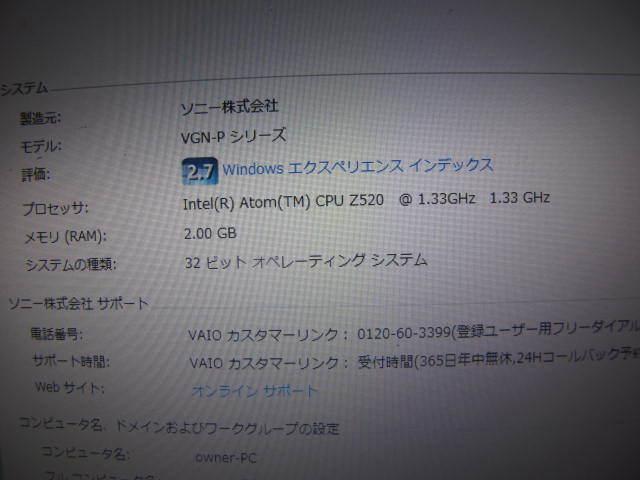 ★☆SONY VAIO Type P VGN-P70H Windows VISTA/ジャンク☆★_画像5