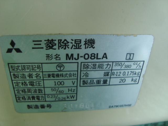 ☆★oh 三菱 除湿器 MJ-08LA _画像4