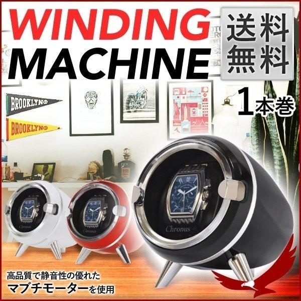 腕時計収納 ワインディングマシーン 1本巻き 自動巻き時計用 静音 ワインディングマシン ウォッチワインダー インテリア 送料無料_画像1