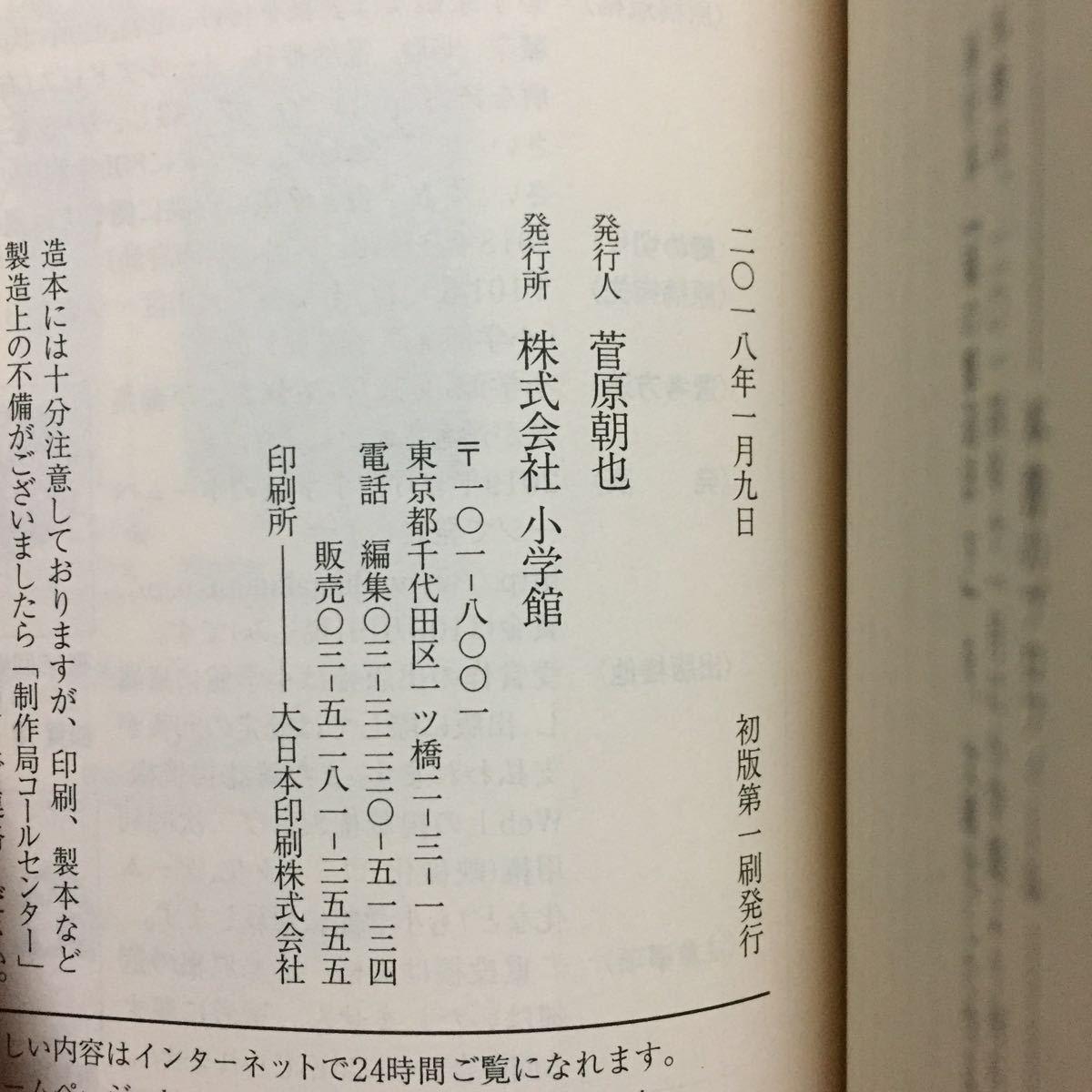 ◎ 鳩の撃退法(上・下)/佐藤正午/小学館文庫/クリックポスト/同梱可_画像5