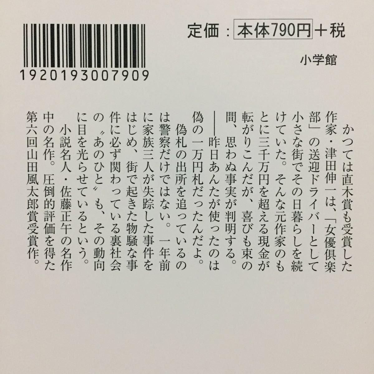 ◎ 鳩の撃退法(上・下)/佐藤正午/小学館文庫/クリックポスト/同梱可_画像2