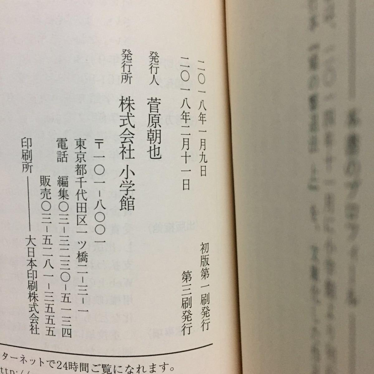 ◎ 鳩の撃退法(上・下)/佐藤正午/小学館文庫/クリックポスト/同梱可_画像4