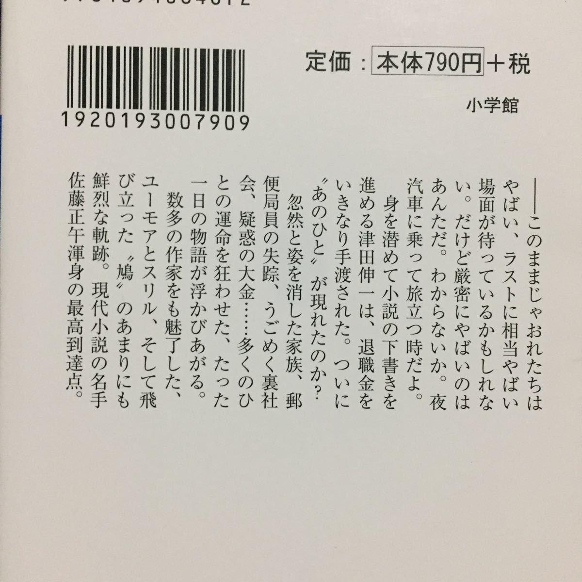 ◎ 鳩の撃退法(上・下)/佐藤正午/小学館文庫/クリックポスト/同梱可_画像3