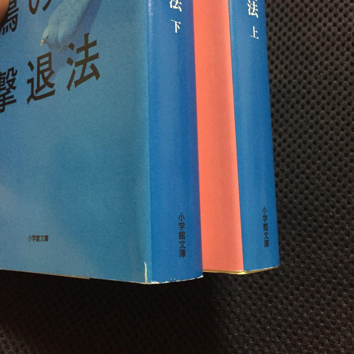 ◎ 鳩の撃退法(上・下)/佐藤正午/小学館文庫/クリックポスト/同梱可_画像10
