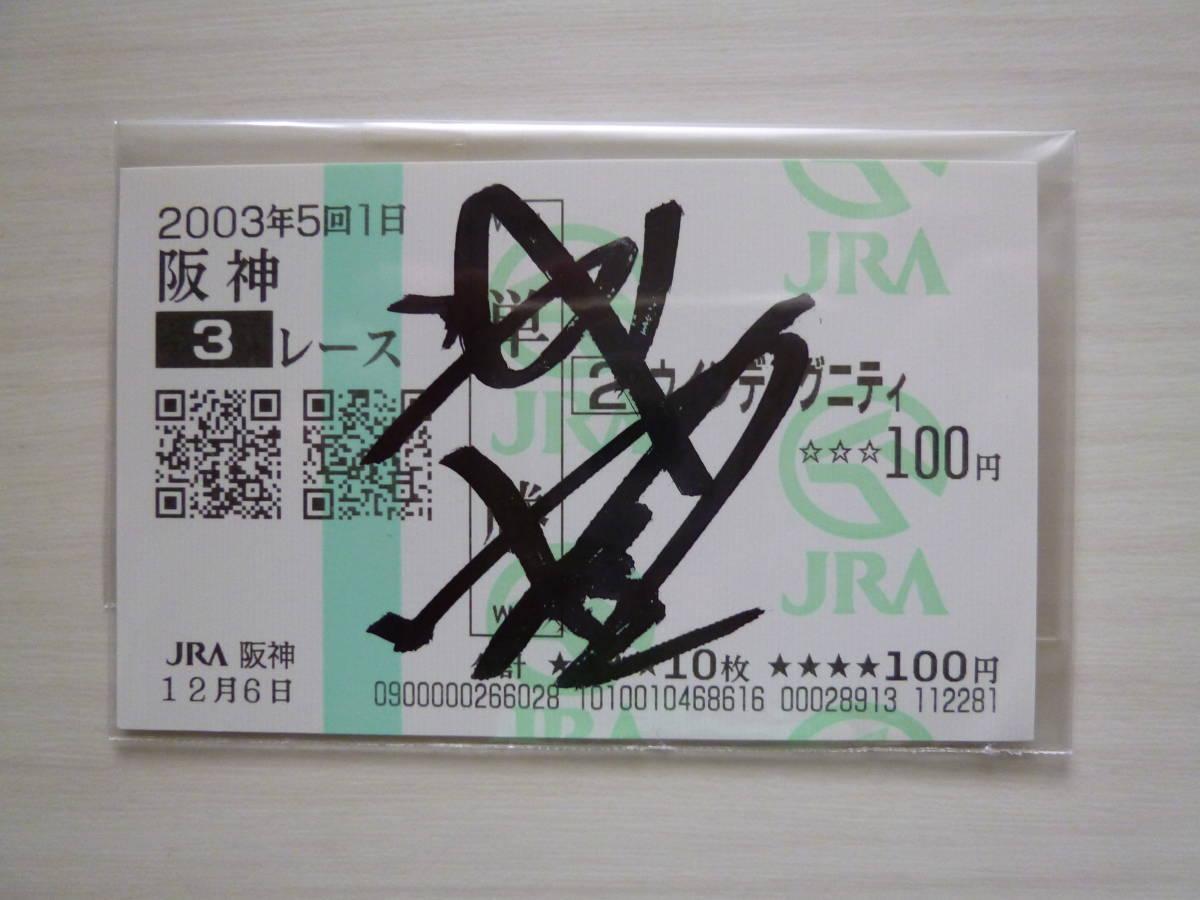 現地的中・ウインディグニティ・武豊騎手直筆サイン入り単勝馬券・2003年12月6日デビュー戦