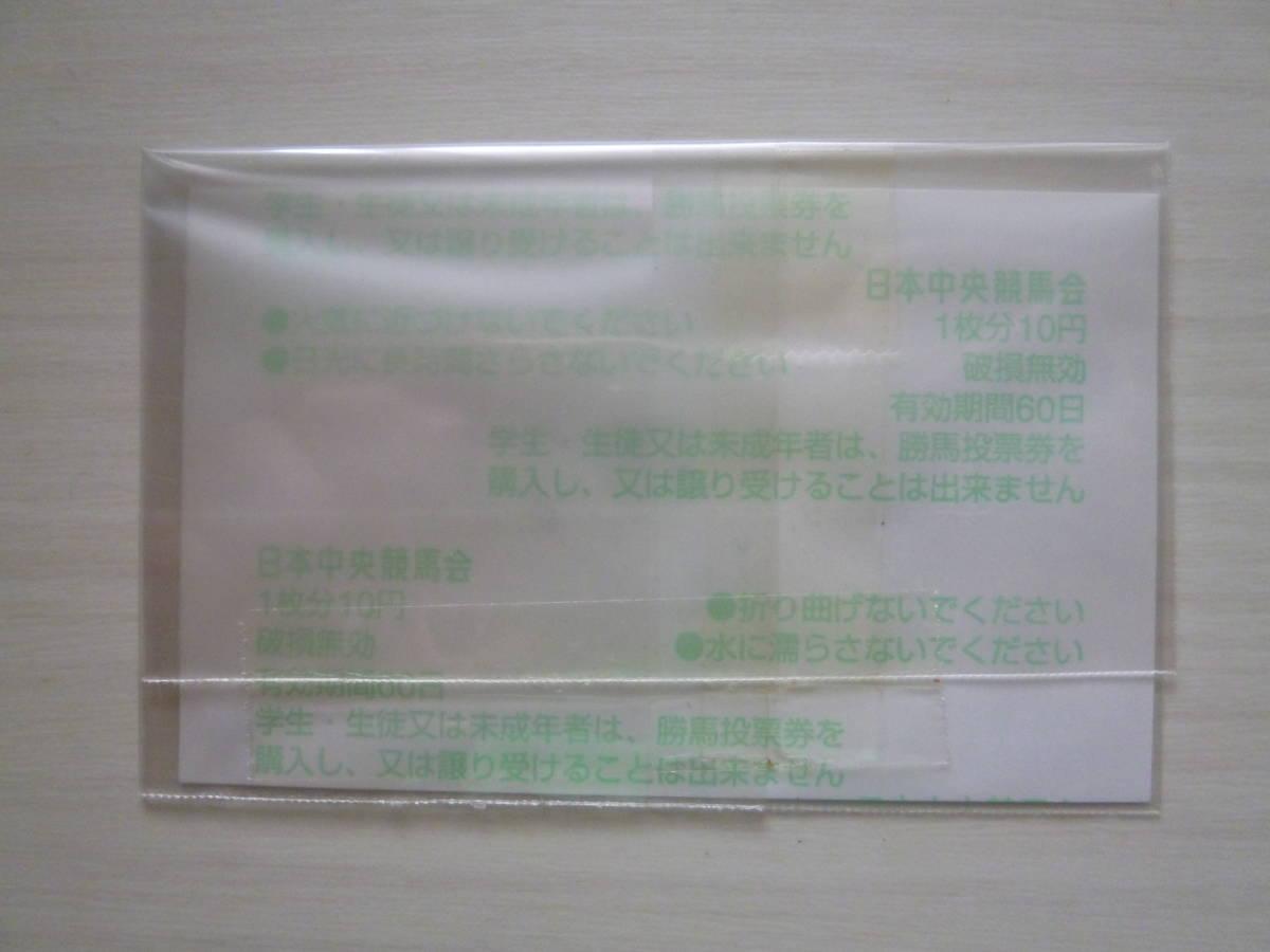 現地的中・ウインディグニティ・武豊騎手直筆サイン入り単勝馬券・2003年12月6日デビュー戦_画像2