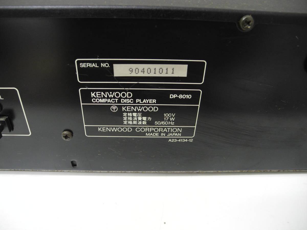 (77)☆KEN WOOD☆CDプレーヤー DP-8010 電源確認済み 中古品♪_画像8