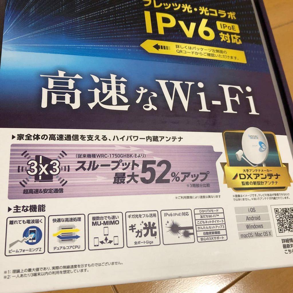 ELECOM エレコム 無線LANルーター Wi-Fiルーター[WRC-1750GSV]新品未使用!_画像4