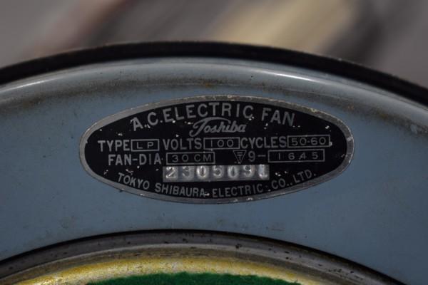 動確 東京芝浦電気 東芝 ライト付き 扇風機 夕顔 昭和30年代 TOSHIBA レトロ アンティーク ビンテージ ランプ 照明 K-82_画像9