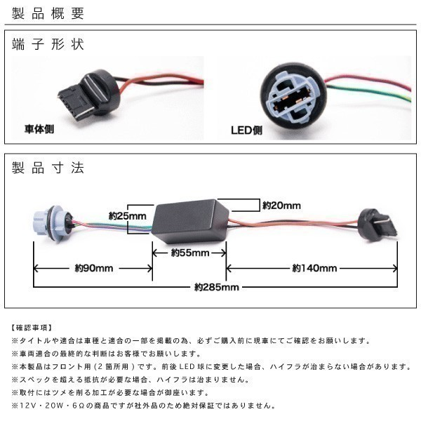 簡単ポン付け ZRT272W アベンシスワゴン [H23.9~] T20 LED ウインカー 用 ハイフラ防止抵抗器 2個SET_画像3
