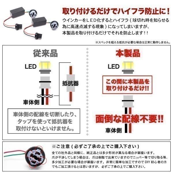 簡単ポン付け ZRT272W アベンシスワゴン [H23.9~] T20 LED ウインカー 用 ハイフラ防止抵抗器 2個SET_画像2