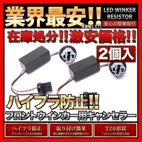簡単ポン付け ZRT272W アベンシスワゴン [H23.9~] T20 LED ウインカー 用 ハイフラ防止抵抗器 2個SET_画像1