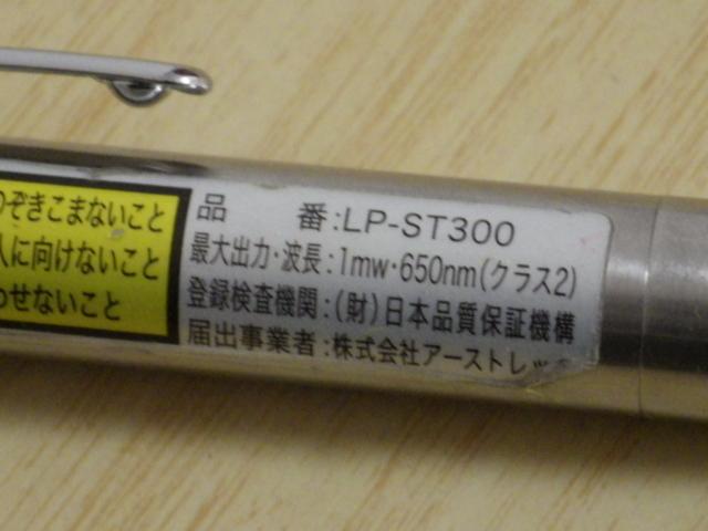◆小型/ペン型 赤色レーザーポインター LP-ST300 電池新品交換済み◆プレゼン_画像5