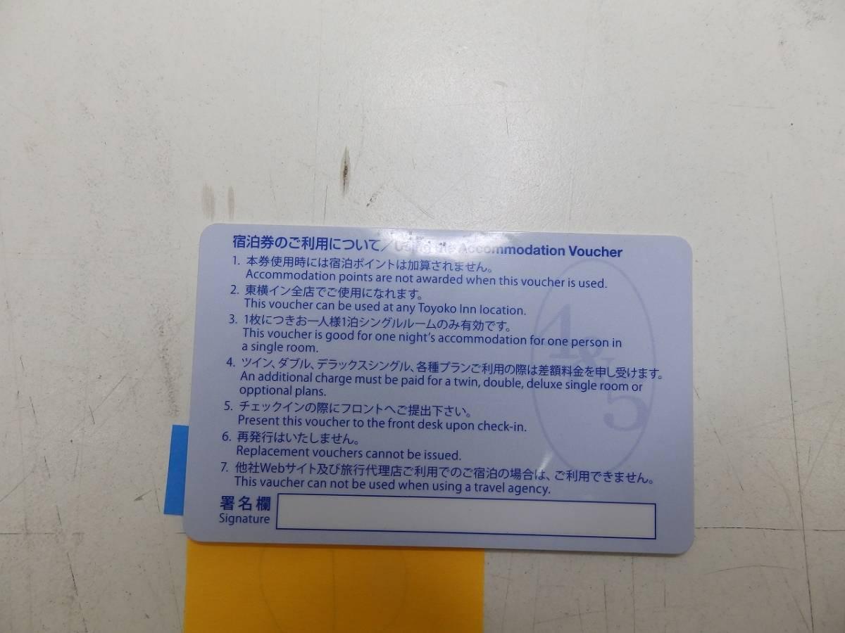 ① 東横イン 無料宿泊券 クラブカード 1枚 Toyoko Inn Club Card_画像2