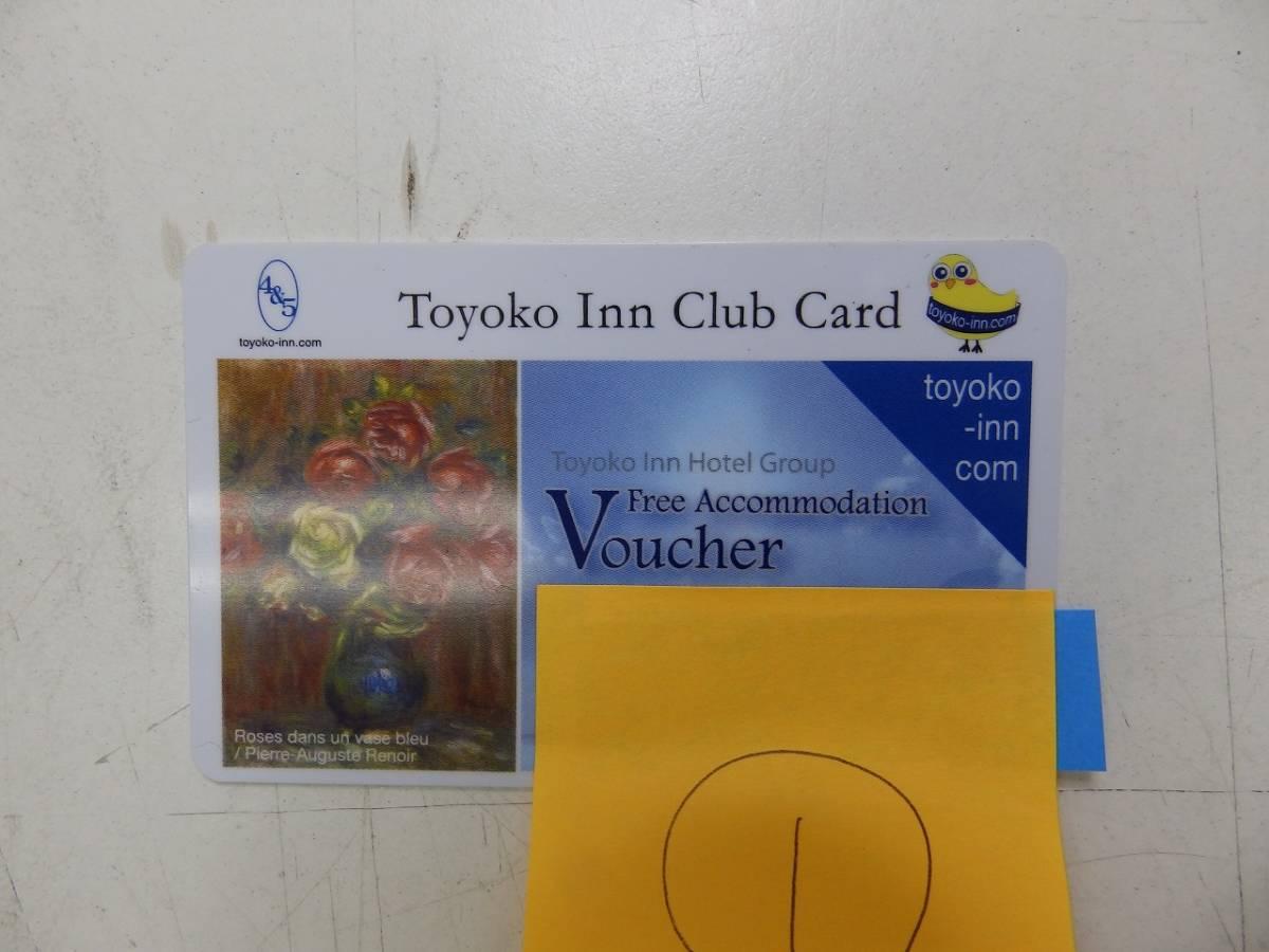 ① 東横イン 無料宿泊券 クラブカード 1枚 Toyoko Inn Club Card