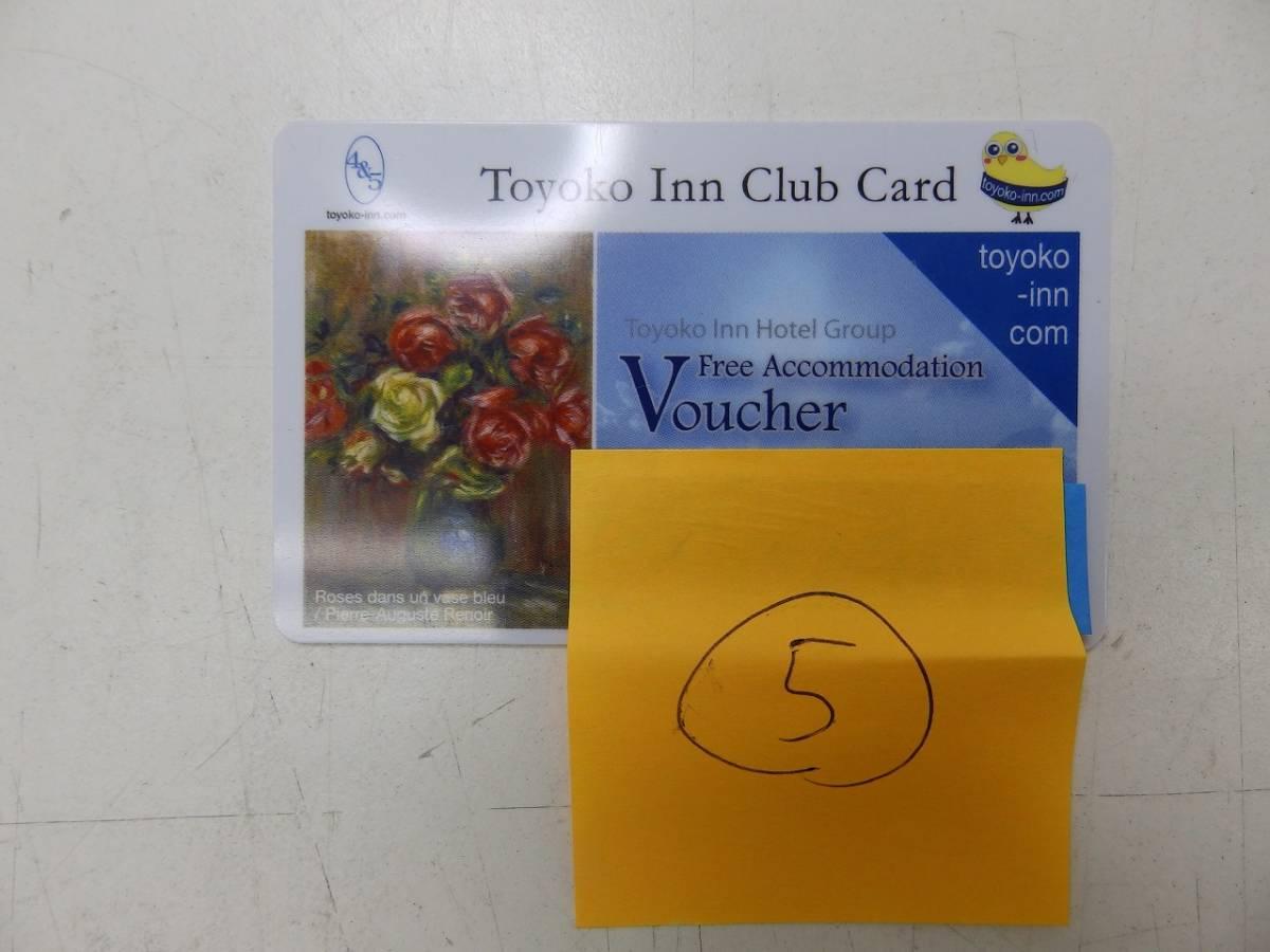 ⑤ 東横イン 無料宿泊券 クラブカード 1枚 Toyoko Inn Club Card