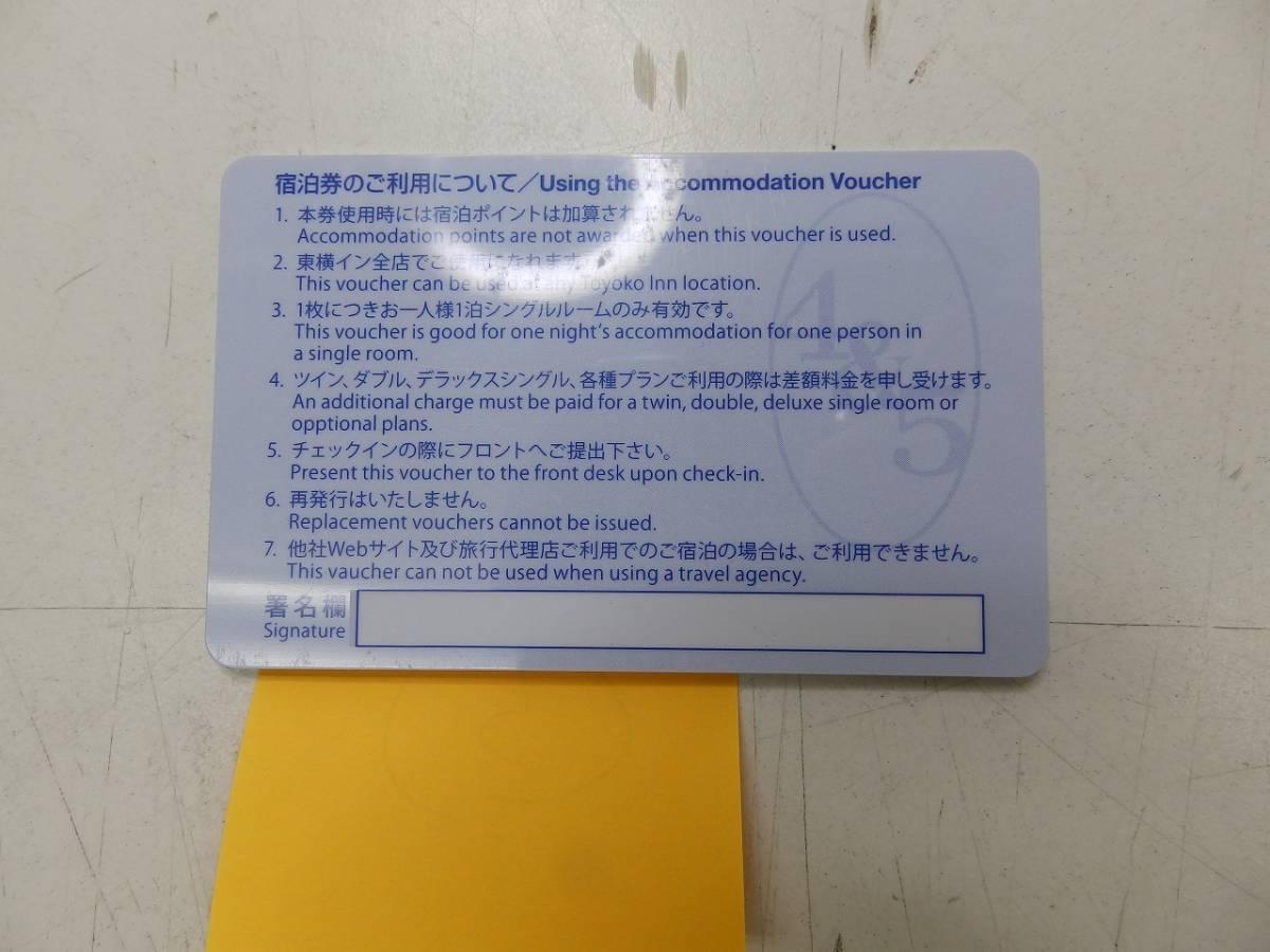 ⑤ 東横イン 無料宿泊券 クラブカード 1枚 Toyoko Inn Club Card_画像2