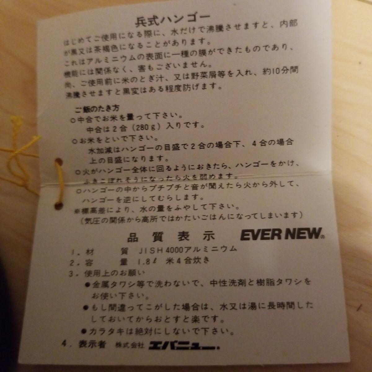 送料無料 未使用 飯盒 はんごう ハンゴー エバニューキャンプ _画像3