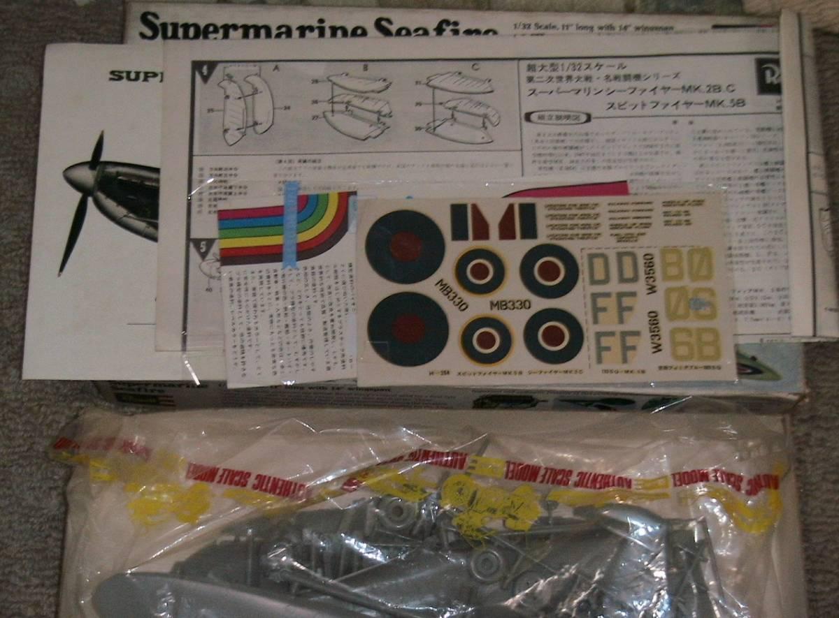 ■ グンゼレベル 1/32 スーパーマリン シーファイア 貼箱初版 ■_画像3