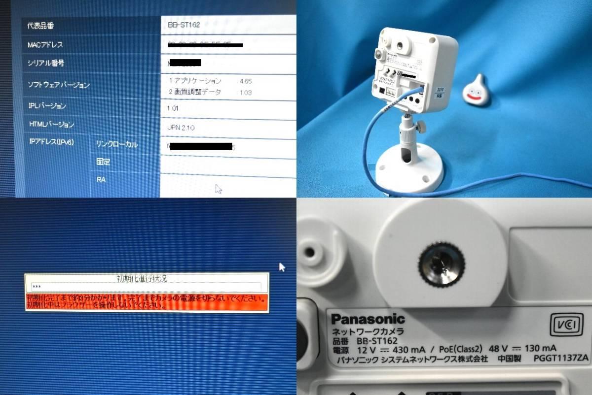 Panasonic/パナソニック H.264&JPEG対応ネットワークカメラ 【BB-ST162】 ◆K-214(0719)◆_画像9