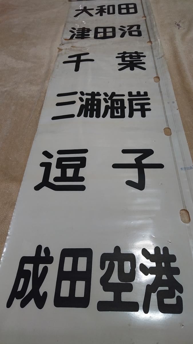 京成電鉄?方向幕 種別(8コマ)行先(18コマ)2本セット(破れ補修多数有り)(送料無料)_画像3