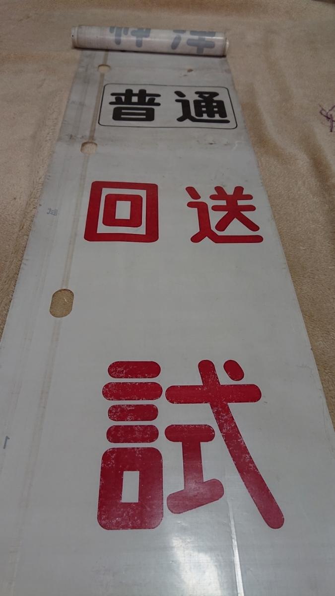 京成電鉄?方向幕 種別(8コマ)行先(18コマ)2本セット(破れ補修多数有り)(送料無料)_画像5