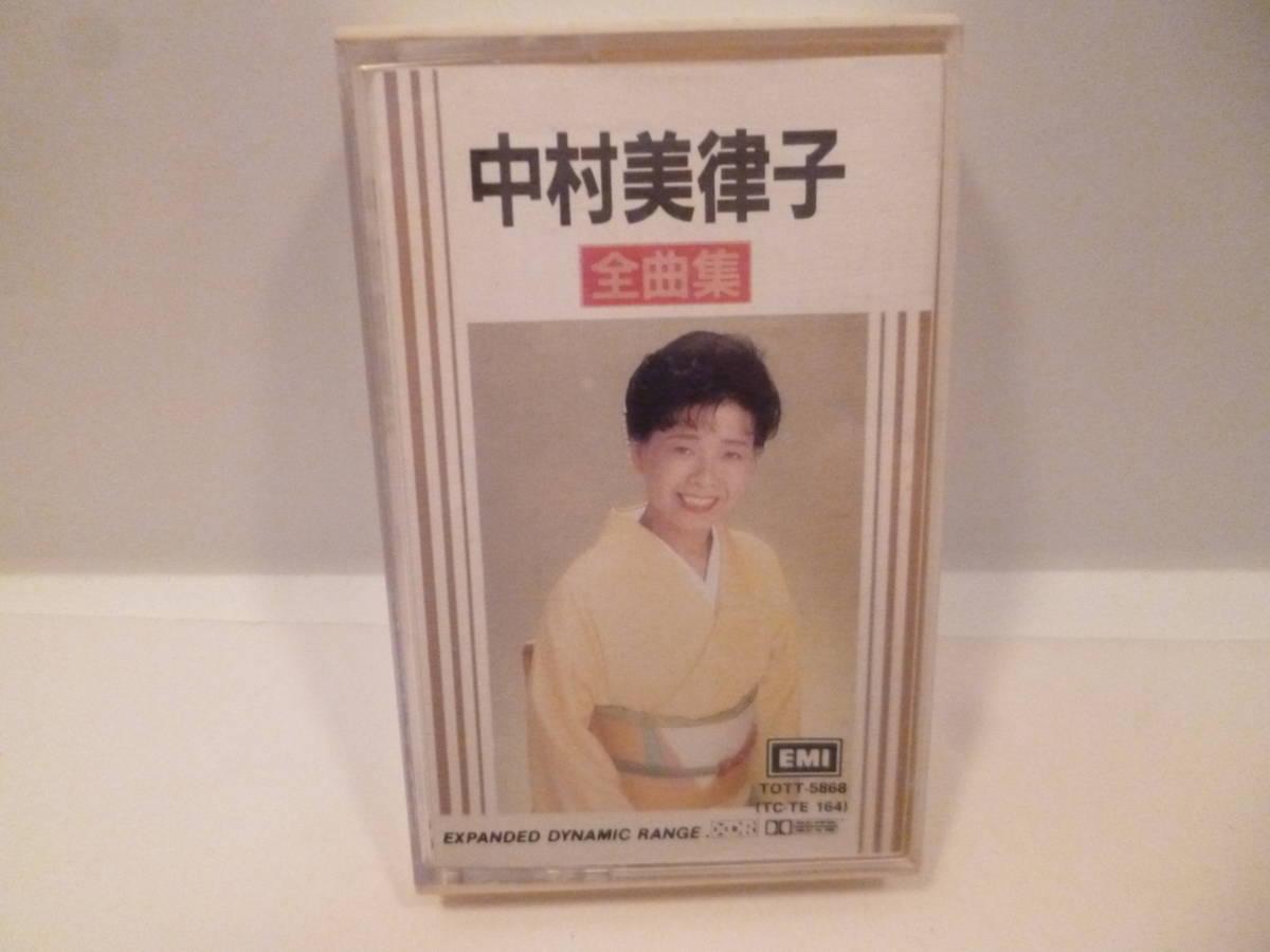 ■カセットテープ■中村美律子全曲集_画像1