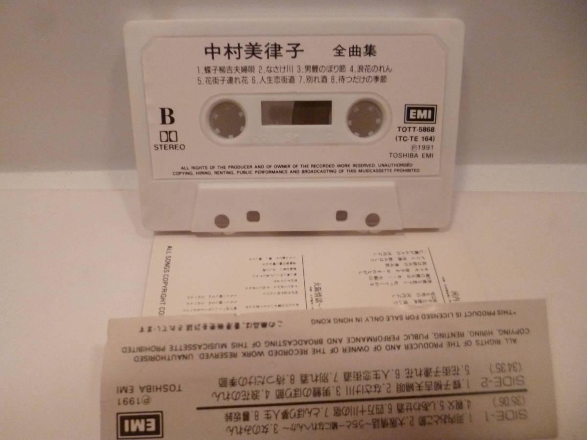 ■カセットテープ■中村美律子全曲集_画像3