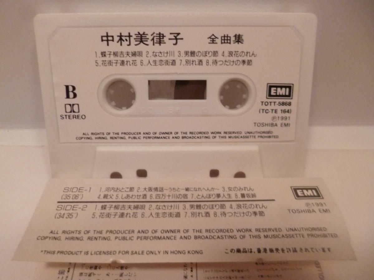 ■カセットテープ■中村美律子全曲集_画像4