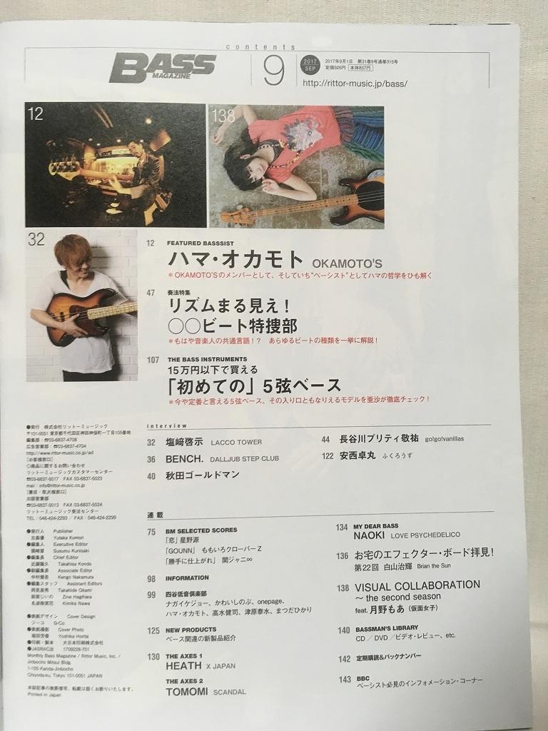 星野源 恋 ハマオカモト