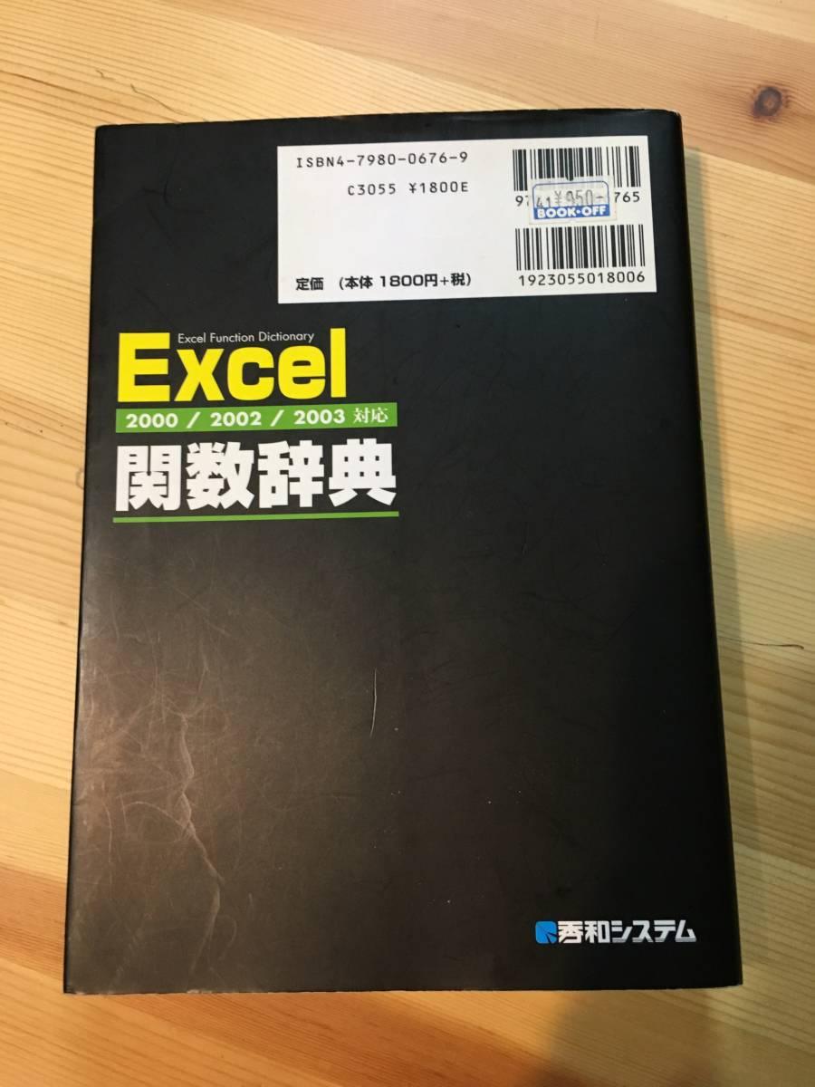 エクセル Excel 関数辞典☆.。.:*・゜_画像2