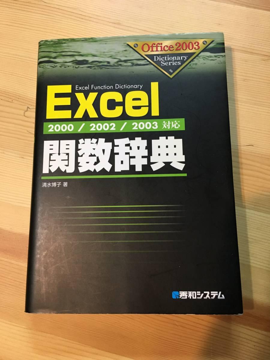 エクセル Excel 関数辞典☆.。.:*・゜_画像1