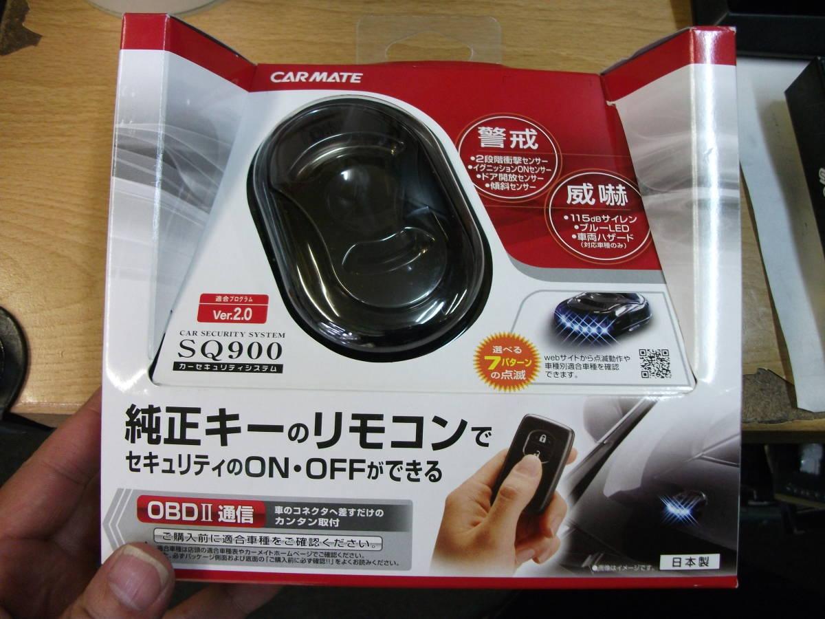 カーメイト 車用 カーセキュリティー 純正キーのリモコンでON/OFF可能 OBDII通信 ブラック SQ900 …