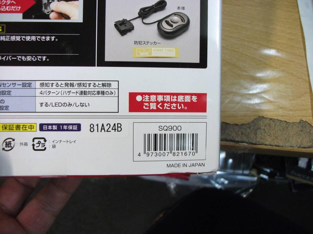 カーメイト 車用 カーセキュリティー 純正キーのリモコンでON/OFF可能 OBDII通信 ブラック SQ900 …_画像3