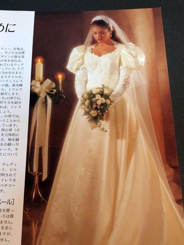 ウエディングドレスとフォーマルドレスの縫い方 カンカンペチコート 写真解説ソーイング 洋裁編 _画像2