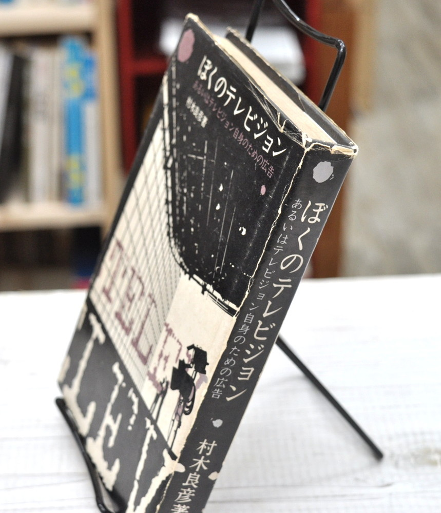 最終出品 ★ ぼくのテレビジョン あるいはテレビジョン自身のための広告 ★ 村木良彦 田畑書店 初版!_画像2
