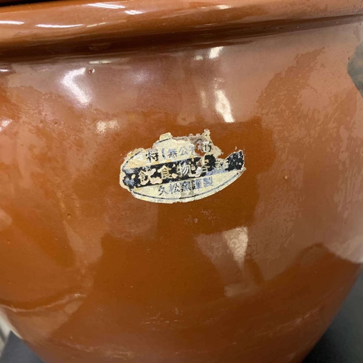 2、常滑焼 久松窯 梅干し壺 漬物容器 かめ 漬物 らっきょ 梅干 味噌 蓋付 経年保管品_画像4