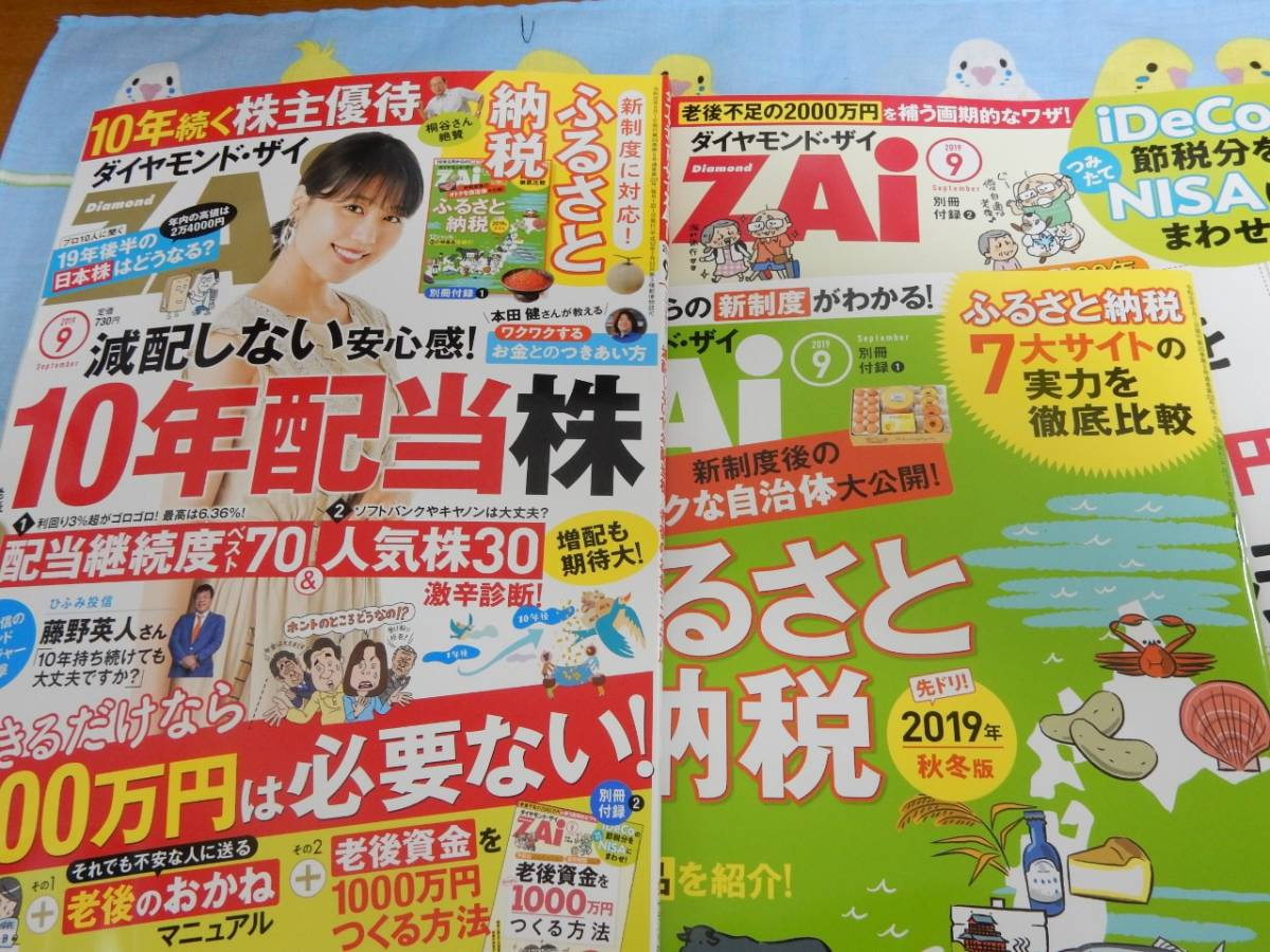 ダイヤモンド・ザイ ZAI ☆「2019年9月号」最新号◎中古本