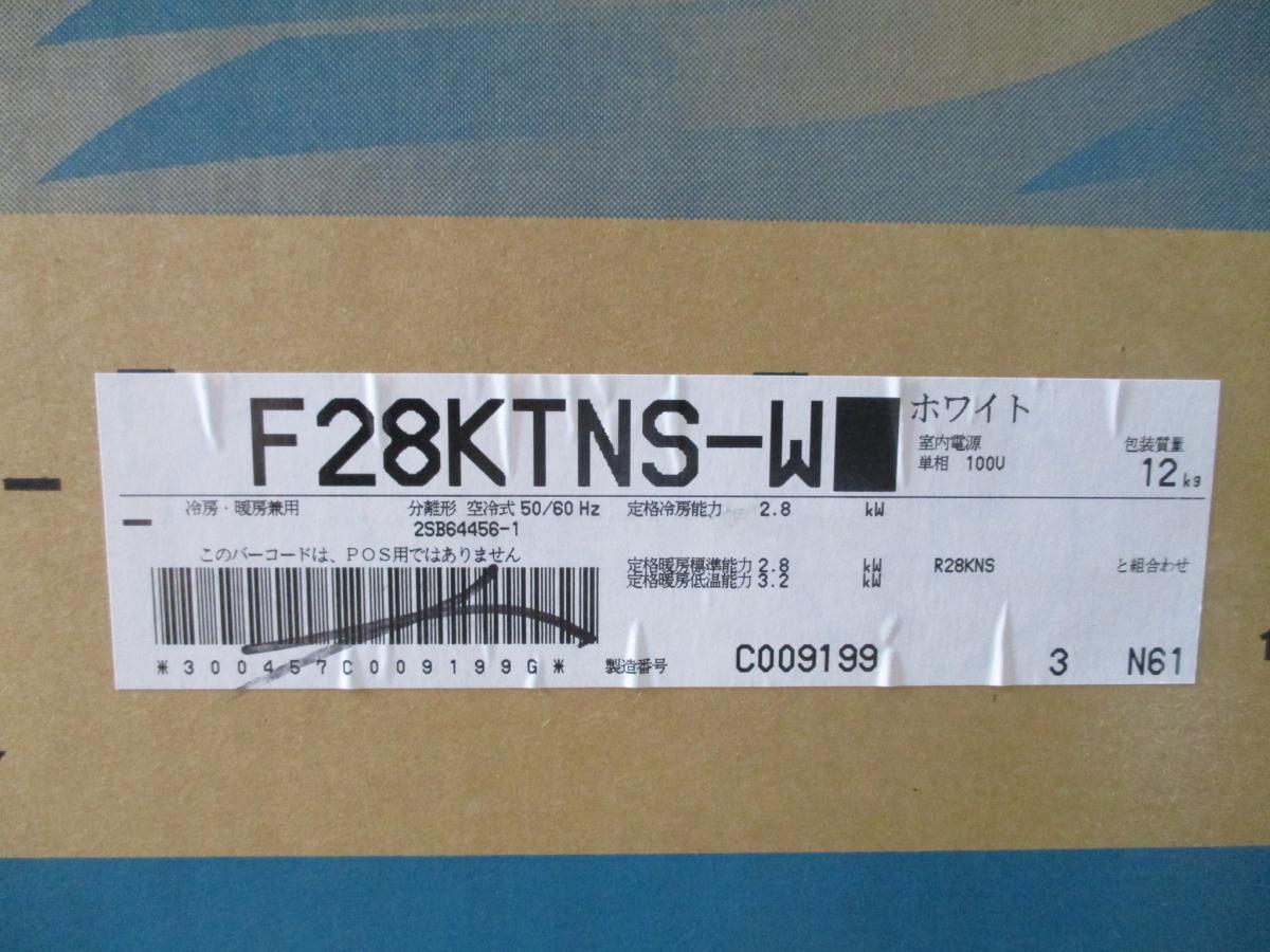 53FOZ ※直接引き取り限定※ 未使用 ダイキン ルーム エアコン F28KTNS-W 室外機付き_画像2